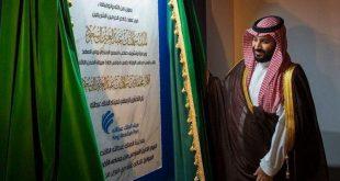 Veliaht Prens, Kral Abdullah Limanı'nın açılışını gerçekleştirdi