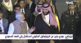 Hindistan Başbakanı, Suudi Prensi karşılamak için protokolü es geçti