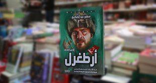 Ertuğrul Gazi'yi bir de Arapça okuyun