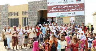 Emirlik Kızılayı, Yemen'in sahilinde bir sağlık merkezi açtı