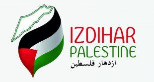 Türkiye'deki Filistinliler dernek kurdu