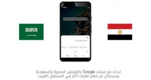 Google Asistan, Suudi ve Mısır lehçeleriyle Arapça'yı destekliyor