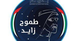 Birleşik Arap Emirlikleri'nin uzay görevi logosu belli oldu