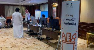 Suudi Arabistan İletişim Merkezi'nin başarıları film oldu