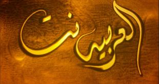 Suudi hattat kağıt yerine kum kullanıyor