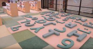 Abu Dabi Çocuk Kütüphanesi