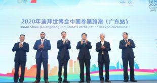 Expo 2020 Dubai'deki Çin standının tanıtım etkinliği yapıldı