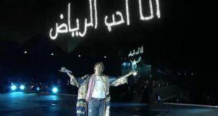 Riyad rüya gibi bir gece yaşıyor