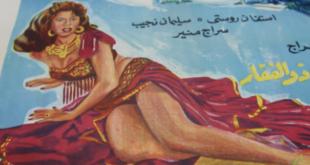 Arap sineması afişleri (FOTO GALERİ)
