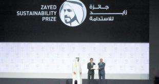 Zayed Sürdürülebilirlik Yarışması'nın 30 finalisti açıklandı