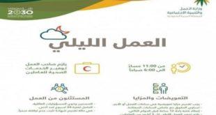 Suudi Arabistan'da gece çalışanlar için yeni düzenlemeler yapıldı
