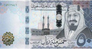 Suudi Arabistan'da asgari ücret 4 bin 750 Türk Lirası