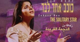 Arap-İsrail diplomasisinin yeni argümanı: Müzik