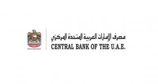 BAE Merkez Bankası ve BAE Bankalar Birliği, uzaktan çalışmanın önceliklerini açıkladı