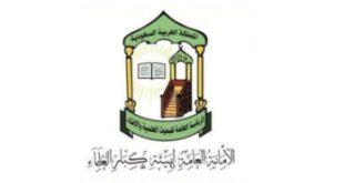 Suudi Arabistan Yüksek Alimler Heyeti, koronavirüs bulaşan kişilere Cuma ve cemaatle namazları yasakladı