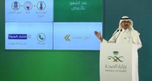 Suudi Arabistan'da altı gündür yeni vaka sayısında gerileme gözleniyor