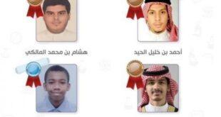 Suudi Arabistan Avrupa Fizik Olimpiyatı'nda 4 dört ödül kazandı