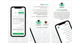 Suudi Arabistan Umre için 'Umrahna' uygulamasını aktive etti