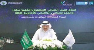 Suudi Arabistan: İki uydunun uzaya fırlatılması başka bir tarihe ertelendi