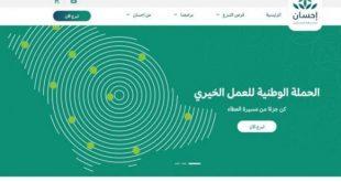 Suudi Arabistan: İhsan platformu üzerinden yapılan bağışlar 800 milyon riyali geçti